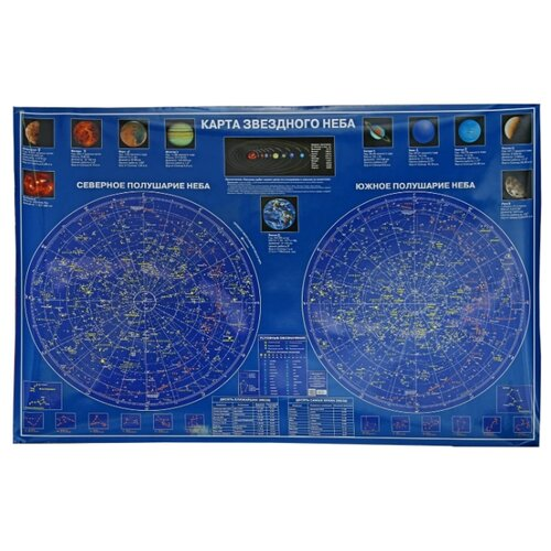 Купить РУЗ Ко Карта звездного неба (Кр166п), Карты