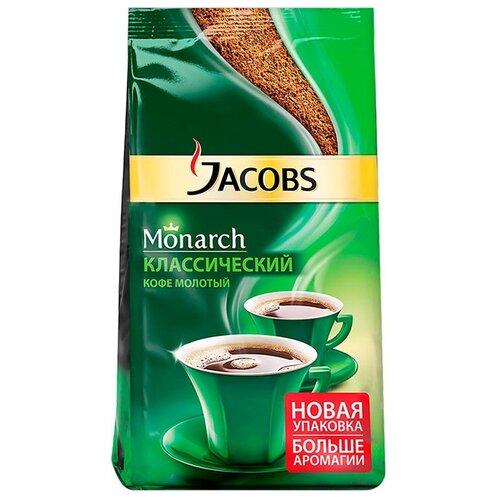 Кофе молотый Jacobs Monarch классический, 230 г