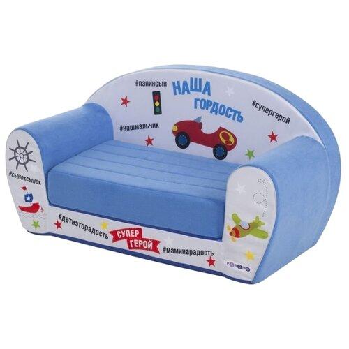 Диван PAREMO Инста-малыш обивка: ткань, голубой