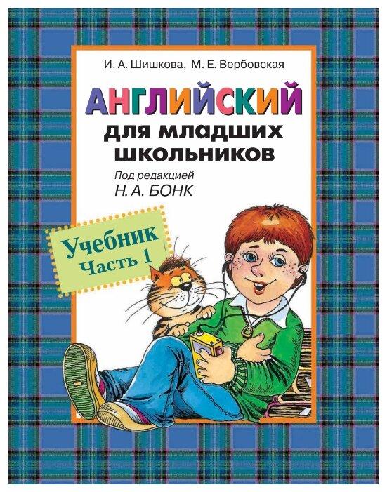 """Шишкова И. """"Английский для младших школьников. Учебник. Часть 1"""""""