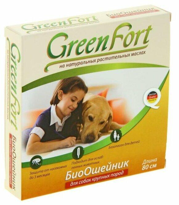 GreenFort БиоОшейник от блох для собак крупных пород