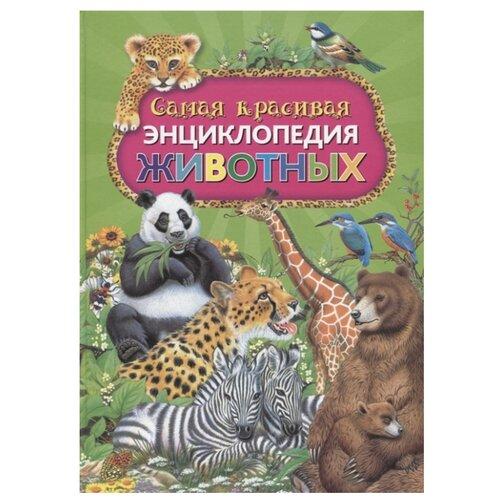 Ровира П. Самая красивая энциклопедия животных самая красивая энциклопедия животных