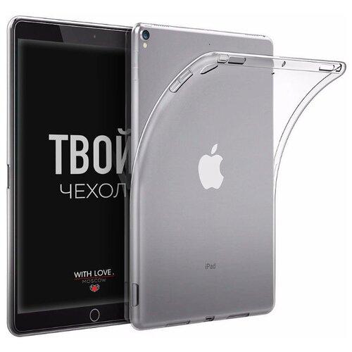 Чехол With Love. Moscow W003726APP для Apple iPad Pro 10.5/iPad Air (2019) прозрачныйЧехлы для планшетов<br>