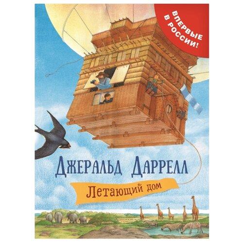 Купить Даррелл Дж. Летающий дом , РОСМЭН, Детская художественная литература