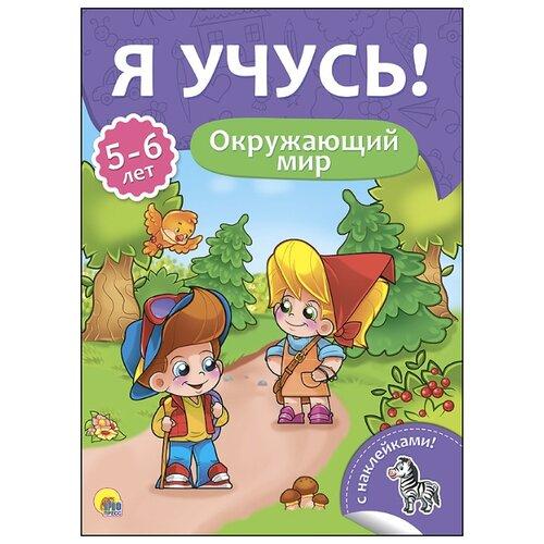 Купить Окружающий мир. Для детей от 5 до 6 лет, Prof-Press, Учебные пособия