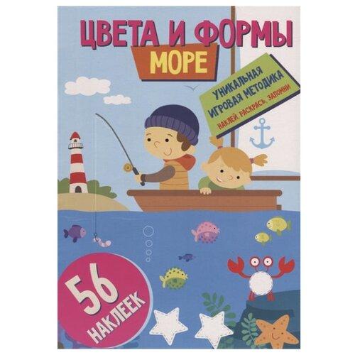 Купить Цвета и формы. Море. Развивающая книга, ND Play, Учебные пособия