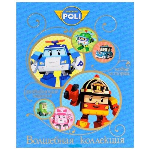 Купить Волшебная коллекция. Robocar Poli, ЛЕВ, Детская художественная литература