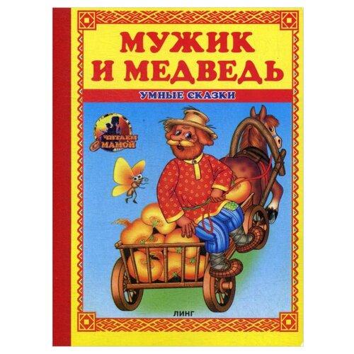 Андреева Т. Читаем с мамой. Мужик и медведь андреева т читаем с мамой потешки