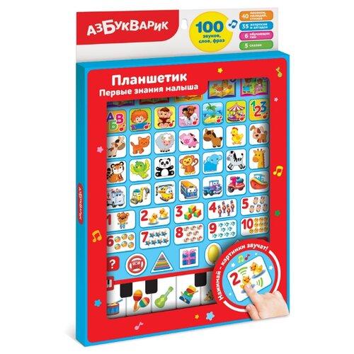 Купить Планшет Азбукварик Первые знания малыша красный, Детские компьютеры