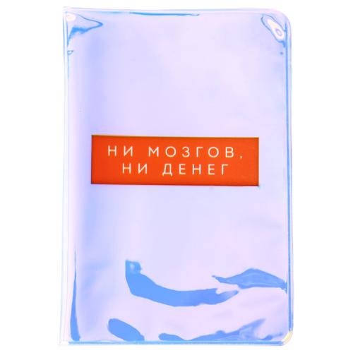Обложка для паспорта Yiwu Zhousima Crafts Ни мозгов, ни денег, серебристый/фиолетовый по цене 255