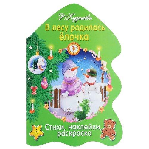 Купить Книжка с наклейками В лесу родилась елочка , Стрекоза, Книжки с наклейками