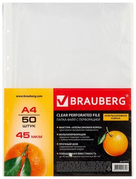 BRAUBERG Папка-файл перфорированная Апельсиновая корка, А4, 45 мкм, 50 шт. — купить по выгодной цене на Яндекс.Маркете