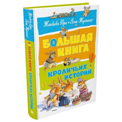 """Юрье Ж. """"Большая книга. Большая книга кроличьих историй"""""""