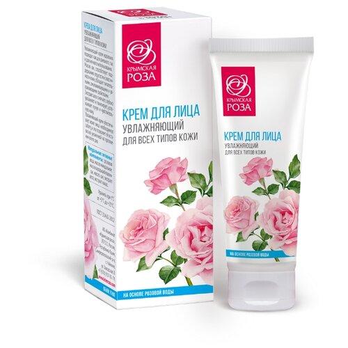 Крымская роза крем для лица Роза увлажняющий для всех типов кожи, 75 мл крем для ухода за кожей крымская роза крем шоколадница для всех типов кожи 75 мл