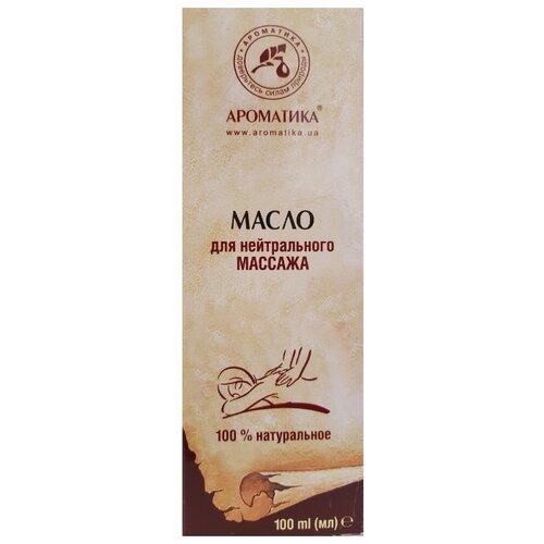Масло для тела Ароматика массажное для нейтрального массажа, 100 мл какое масло используют для массажа тела