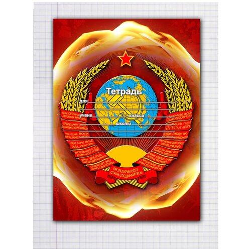 Купить Набор тетрадей 5 штук, 12 листов в клетку с рисунком СССР, Drabs, Тетради