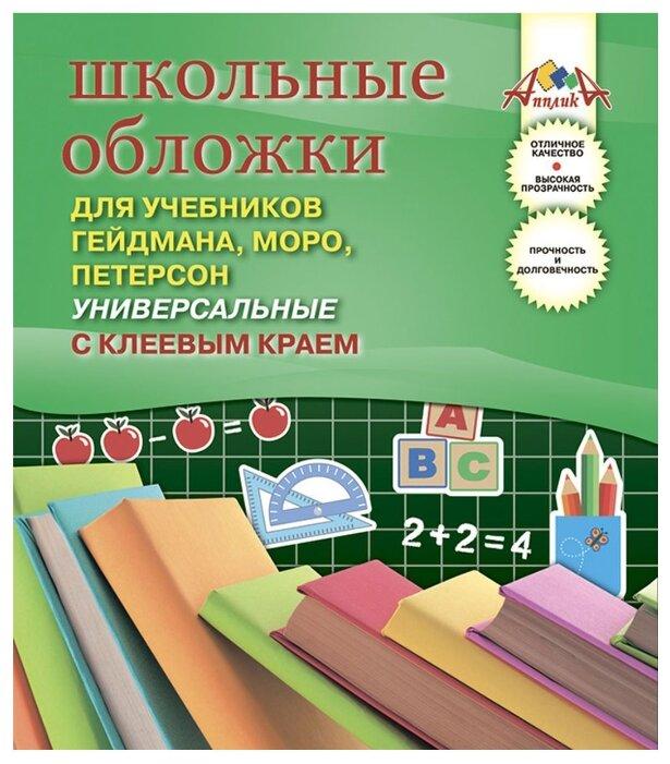 Апплика Обложки для учебников Гейдмана, Моро, Петерсон с клеевым краем, 5 штук (C2254-01)