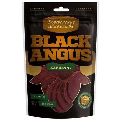 Лакомство для собак Деревенские лакомства Black Angus Карпаччо, 50 г деревенские лакомства деревенские лакомства black angus вырезка из говядины для собак 50 г