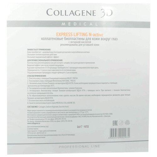 Medical Collagene 3D Биопластины для глаз N-актив Express Lifting с янтарной кислотой № 20 (20 шт.)