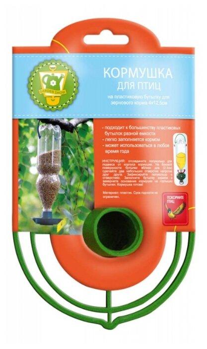 Кормушка GARDEN SHOW для птиц GARDEN SHOW на пластиковую бутылку для зернового корма зеленый
