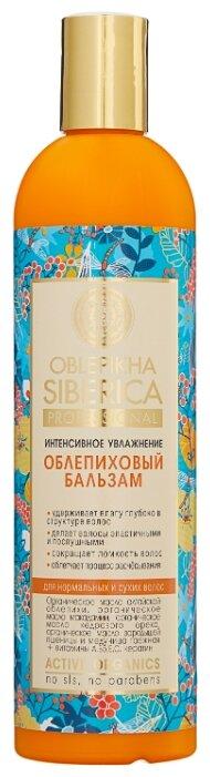 Natura Siberica бальзам Облепиховый Интенсивное увлажнение для нормальных и сухих волос