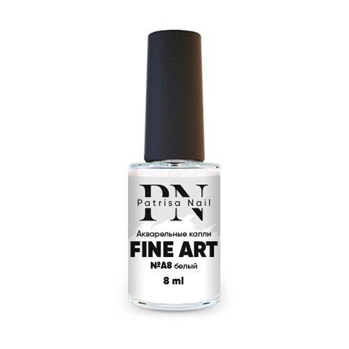 Акварельная краска Patrisa Nail Fine Art, 8 мл, оттенок №A8 10g box 0 6mm0 8mm mini nail art caviar beads 12 colors micro caviar nails beads nail rhinestones 3d nail art decorations