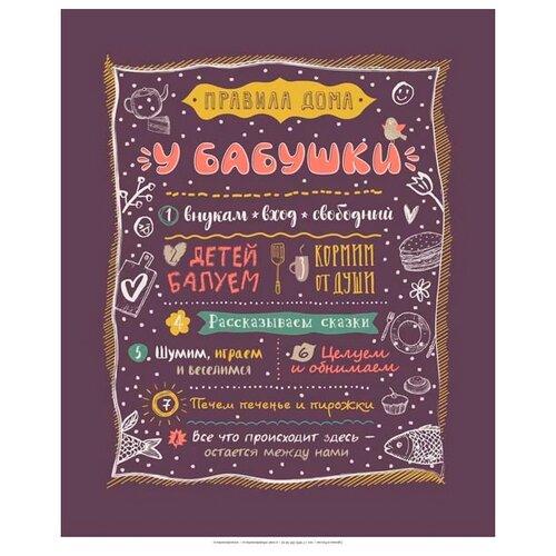 Картина Ekoramka Правила бабушки 50х70 смКартины, постеры, гобелены, панно<br>