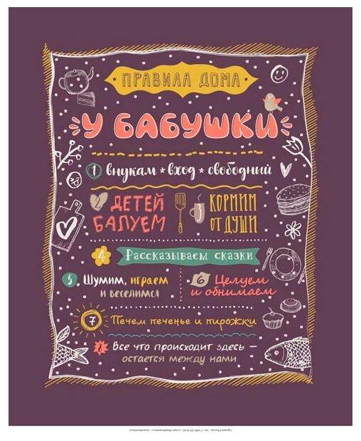 Картина Ekoramka Правила бабушки 50х70 см