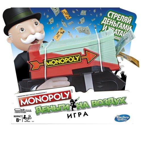 Купить Настольная игра Monopoly Деньги на воздух, Настольные игры