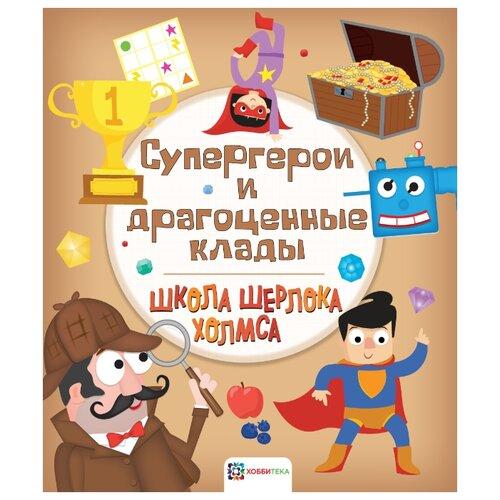 Купить Школа Шерлока Холмса. Супергерои и драгоценные клады, Хоббитека, Книги с играми