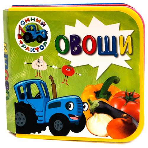 Синий трактор. Овощи книжки картонки проф пресс книжка вырубка синий трактор день и ночь