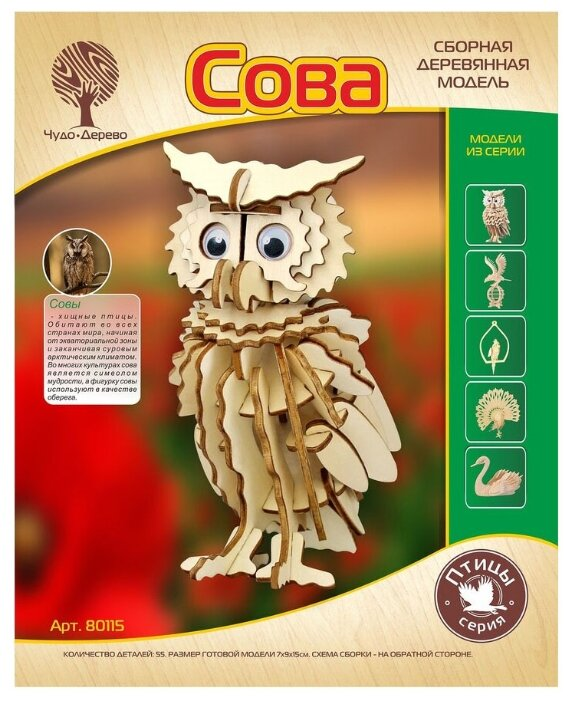 Сборная модель Чудо-Дерево Сова (80115),,