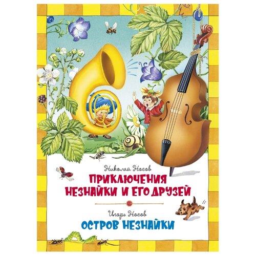 Купить Носов Н. Приключения Незнайки и его друзей , Machaon, Детская художественная литература