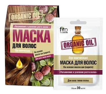 Fito косметик Маска для волос Organic oil Увлажнение и усиление роста, на основе масла ши