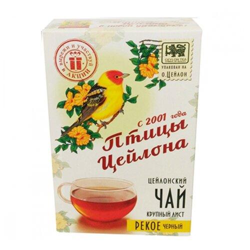 птицы цейлона кормушка бирюзовая чай черный листовой 75 г Чай черный Птицы Цейлона Рекое, 100 г