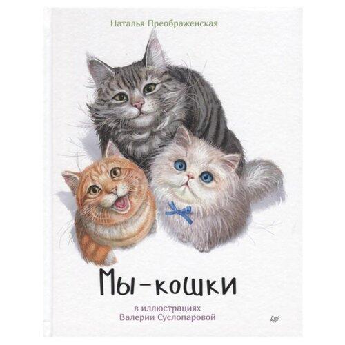 Купить Преображенская Н. Мы - кошки , Издательский Дом ПИТЕР, Познавательная литература