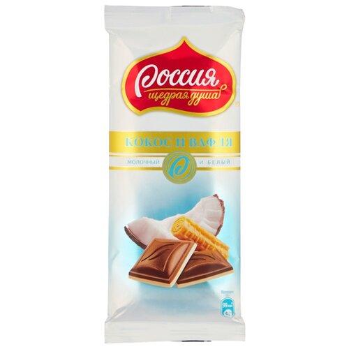 Шоколад Россия - Щедрая душа! молочный и белый с начинкой с кокосовой стружкой и вафлей, 90 г