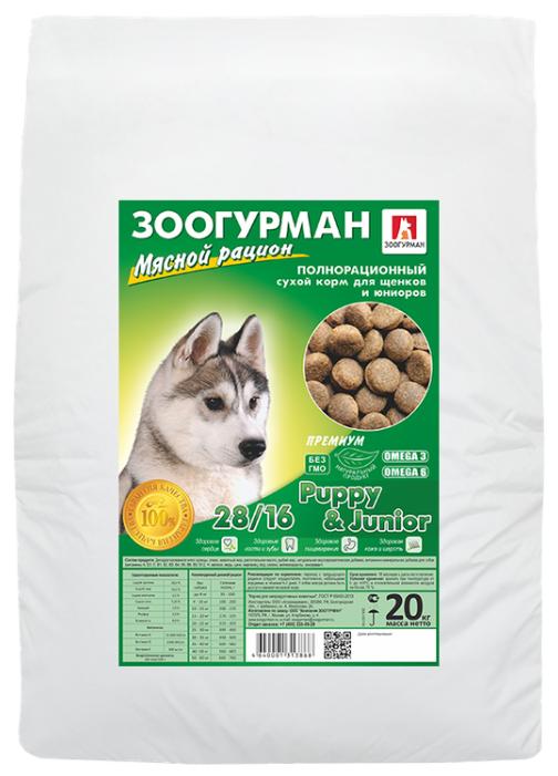 Корм для собак Зоогурман Мясной рацион 28/16 Puppy & Junior