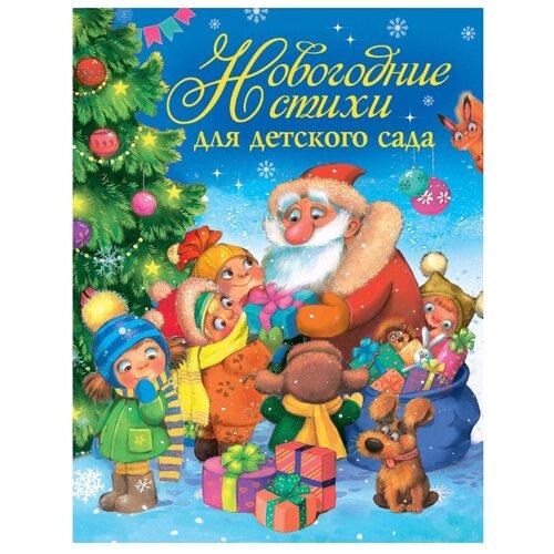Купить Усачёв А. Новогодние стихи для детского сада , РОСМЭН, Детская художественная литература