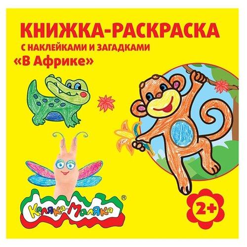 Каляка-Маляка Книжка-раскраска с наклейками и загадками. В Африке недорого