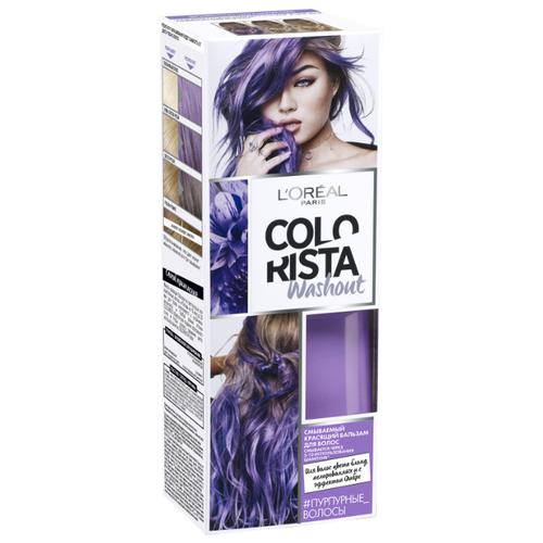 L'Oreal Paris Colorista Washout для волос цвета блонд, мелированных и с эффектом Омбре, оттенок Пурпурные Волосы, 80 мл