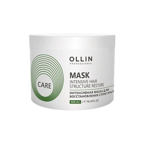 Купить OLLIN Professional Care Интенсивная маска для восстановления структуры волос, 500 мл