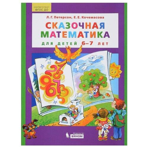 Купить Петерсон Л.Г. Сказочная математика для детей 6–7 лет , Бином. Лаборатория знаний, Учебные пособия