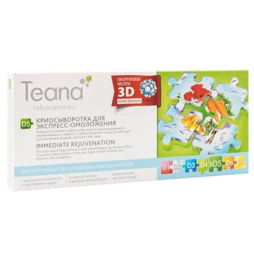 Teana D5 Криосыворотка для экспресс-омоложения кожи лица, 2 мл (10 шт.)