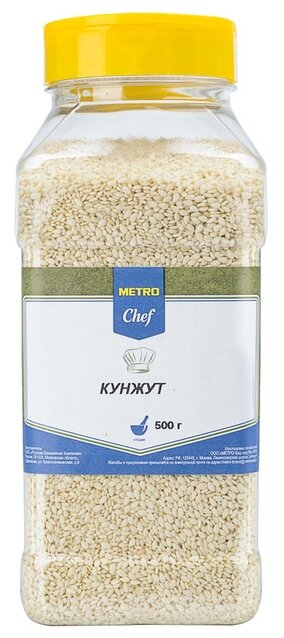 Кунжут METRO Chef белый 500 г
