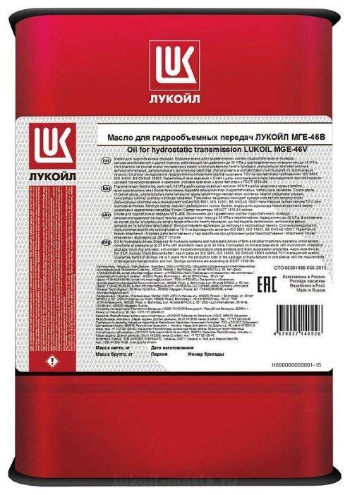 Гидравлическое масло ЛУКОЙЛ МГЕ-46В