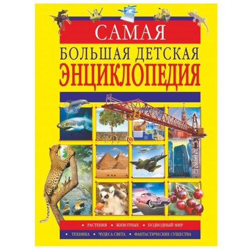 Купить Самая большая детская энциклопедия, Аванта (АСТ), Познавательная литература