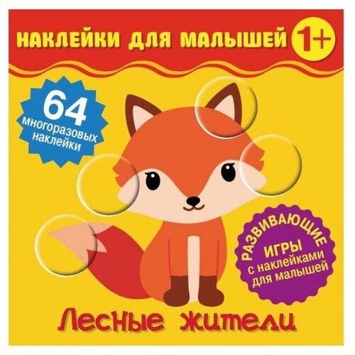 Фото - Книжка с наклейками Наклейки для малышей. Лесные жители nd play потешки раскладушки лесные тропинки