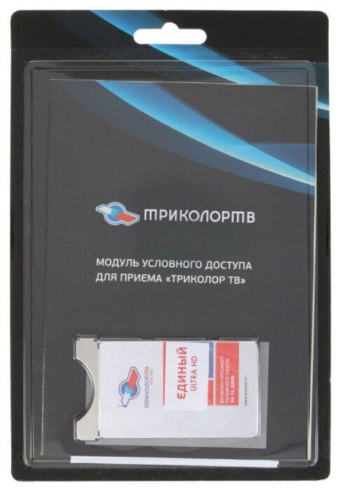 Комплект спутникового ТВ Триколор CI+ с поддержкой Ultra HD (Триколор ТВ. Центр)