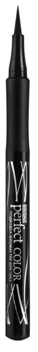 Подводка-фломастер для глаз Lux Vizage Perfect Color коричневый 0,8 мл, упак.